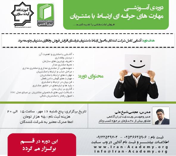 دوره آموزشی مهارت های حرفه ای ارتباط با مشتریان