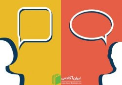 نکات مهم درباره فن بیان و ارتباطات کلامی
