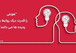 تعریف هوش چیست؟